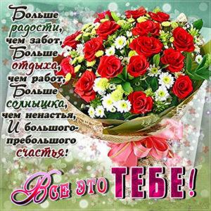 Открытка пожелание с романтическими словами розы, букет